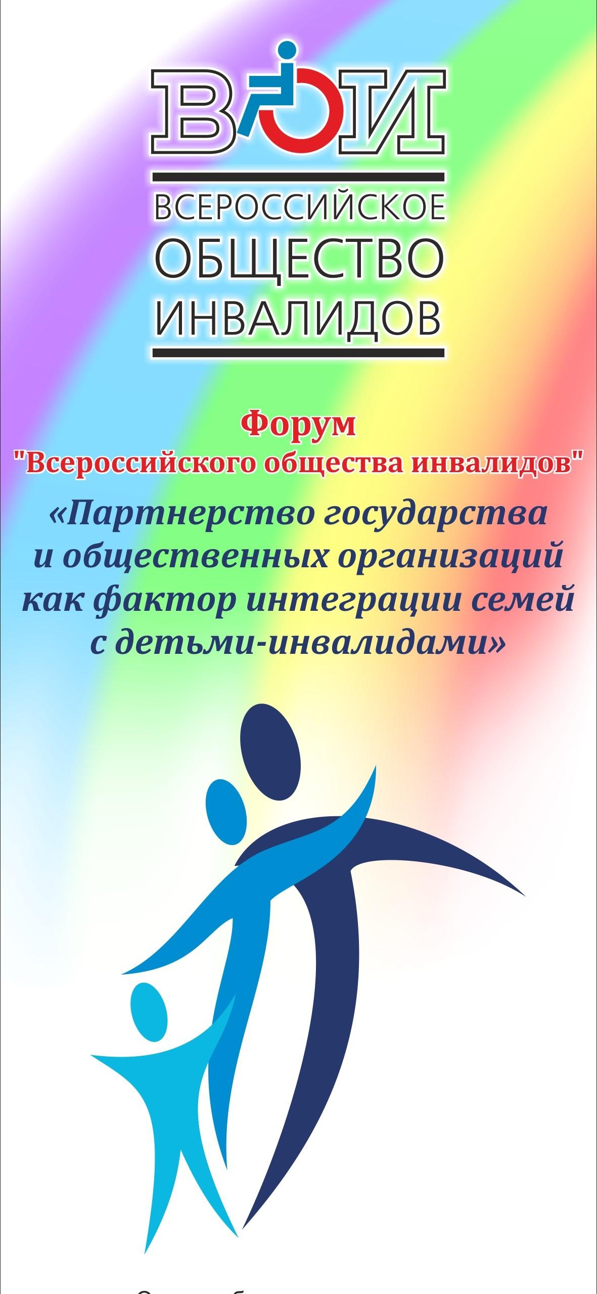 logotip-foruma