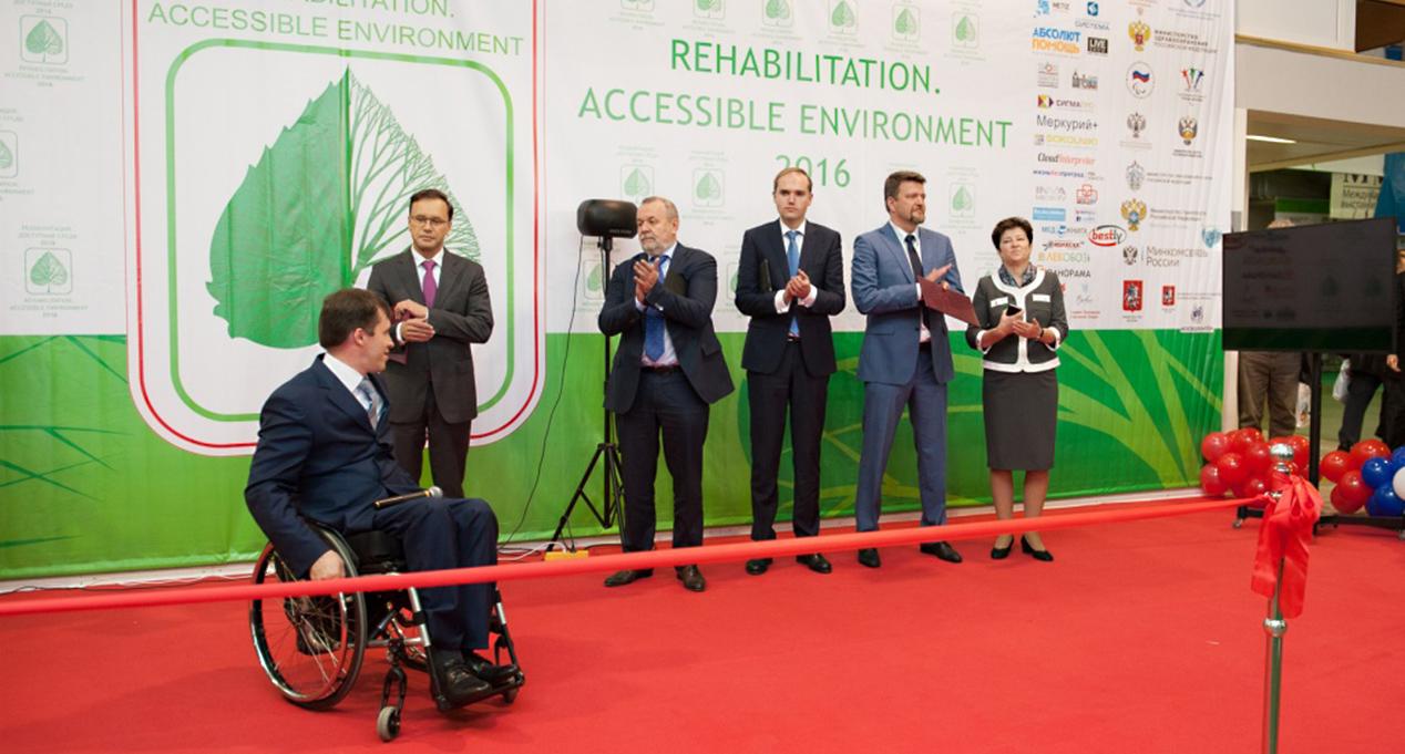VI-ая Международная специализированная выставка «Реабилитация. Доступная среда 2016»