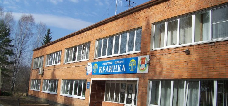 Cанаторно-курортный комплекс ООО «Санаторий (курорт) «КРАИНКА».