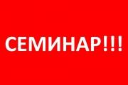 В Крыму состоится межрегиональный семинар «Подготовка экспертов в Системе добровольной сертификации «МИР, ДОСТУПНЫЙ ДЛЯ ВСЕХ»