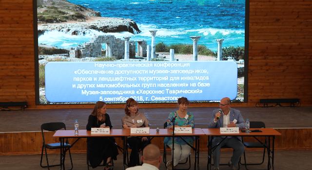 В Севастополе прошла научно-практическая конференция, посвященная проблемам обеспечения доступности музеев-заповедников и ландшафтных территорий