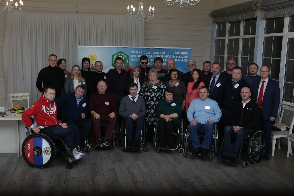 II Всероссийской конференции для руководителей ЭЦ СДС ВОИ
